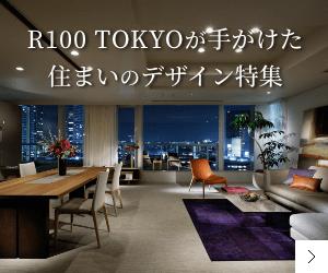 R100 TOKYOが手がけた住まいのデザイン特集